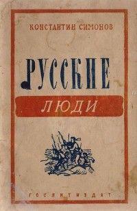 Симонов Русские люди