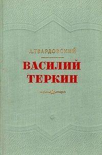 Твардовский Василий Тёркин