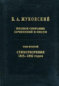 Жуковский Том II