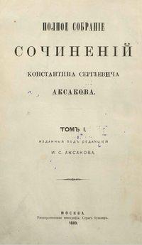 Аксаков О древнем быте Славян вообще и Русских в особенности