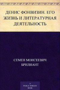 Брилиант Фон-Визин