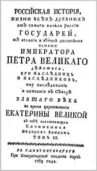 Эмин Российская история Том III