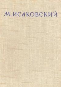 Исаковский Стихи на Сталинскую премию