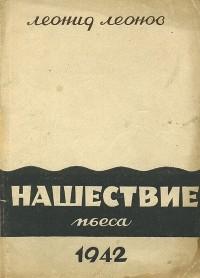 Леонов Нашествие