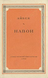 Айбек Навои