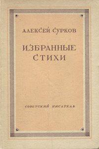 Сурков Стихи на Сталинскую премию
