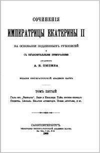 Екатерина II Великая Всякая всячина