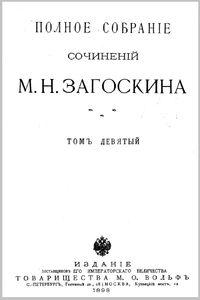 Загоскин Новорождённый