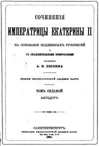 Екатерина II Великая Антидот
