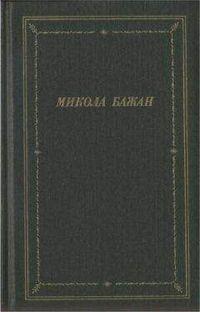 Микола Бажан Стихотворения