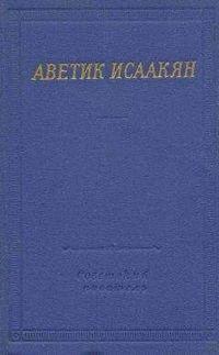 Исаакян Стихи на Сталинскую премию