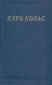 Якуб Колас Стихи на Сталинскую премию
