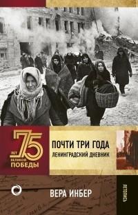 Инбер Ленинградский дневник
