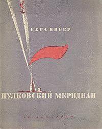 Инбер Пулковский меридиан