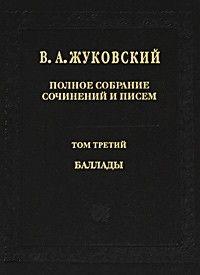 Жуковский Баллады