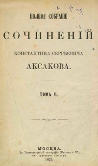 Константин Аксаков Собрание сочинений Том II