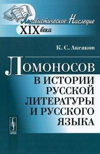 Аксаков Ломоносов в истории русской литературы и русского языка