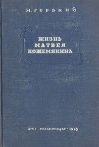 Горький Жизнь Матвея Кожемякина