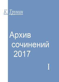 Трунин Архив сочинений 2017