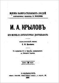 Брилиант Крылов