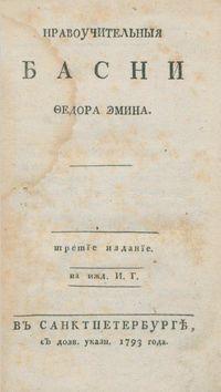 Фёдор Эмин Нравоучительные басни