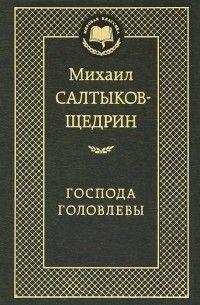 Салтыков Щедрин Выморочный