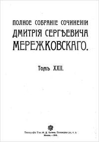 Мережковский Стихотворения