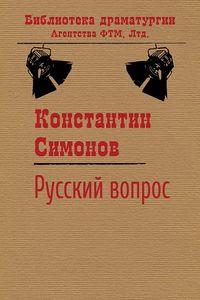 Симонов Русский вопрос