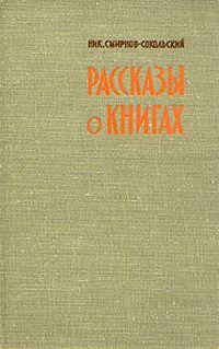 Смирнов-Сокольский Нави Волырк