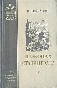 Некрасов В окопах Сталинграда