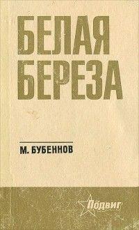 Бубеннов Белая берёза