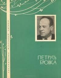 Петрусь Бровка Стихи