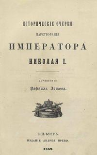 Зотов Исторические очерки царствования императора Николая I