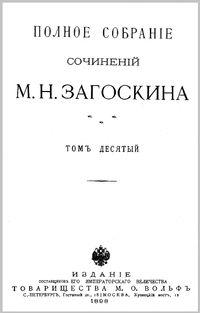 Загоскин Пан Твардовский