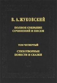 Жуковский Выбор креста