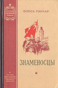 Олесь Гончар Знаменосцы