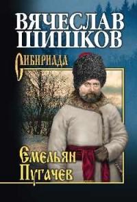 Шишков Емельян Пугачёв