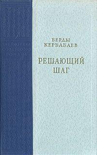Кербабаев Решающий шаг