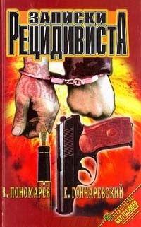 Пономарёв Гончаревский Записки рецидивиста