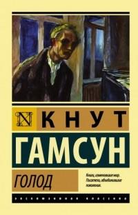 Панфёров Гамсун Голод
