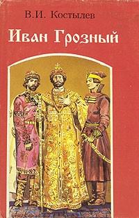 Костылев Иван Грозный Книга 1