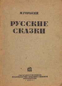 Горький Русские сказки