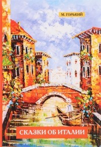 Горький Сказки об Италии