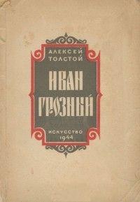 Толстой Иван Грозный