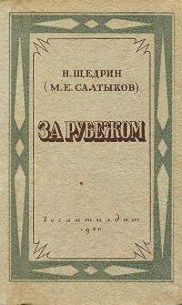 Салтыков Щедрин За рубежом