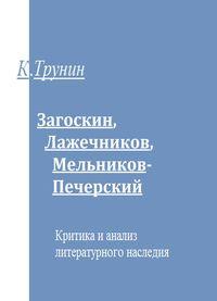 Трунин Загоскин Лажечников Мельников-Печерский