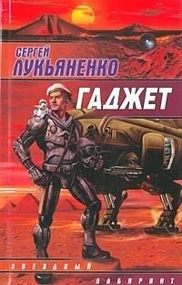 Лукьяненко Гаджет