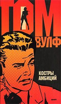 Том Вулф Костры амбиций