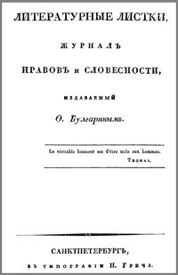 Литературные листки
