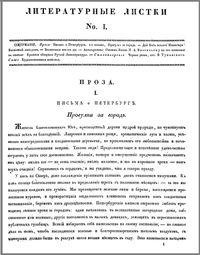 Литературные листки 1823